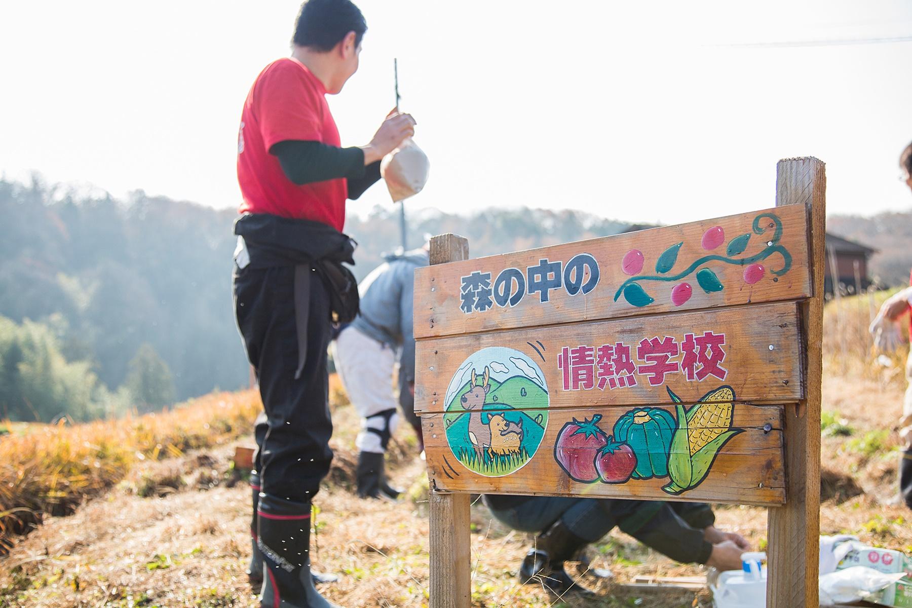 NPOで立ち上げた里山コミュニティー『森の中の情熱学校』 自然農と里山でのアクティビティーを親子で楽しむ。 仲間を募集中!!