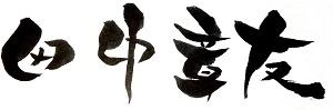 親子塾『創』 田中章友