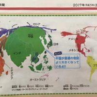 人口数シェアによる世界地図(読売こども新聞)