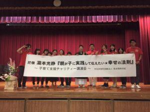奈良市子育て支援チャリティー講演会。やり終えました!
