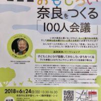 もっとおもしろい奈良をつくる100人会議
