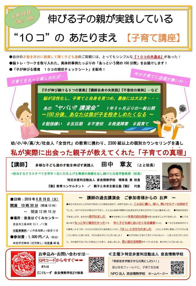 2019年6月18日AM。『伸びる子の親が実践している10コのあたりまえ』子育て講座