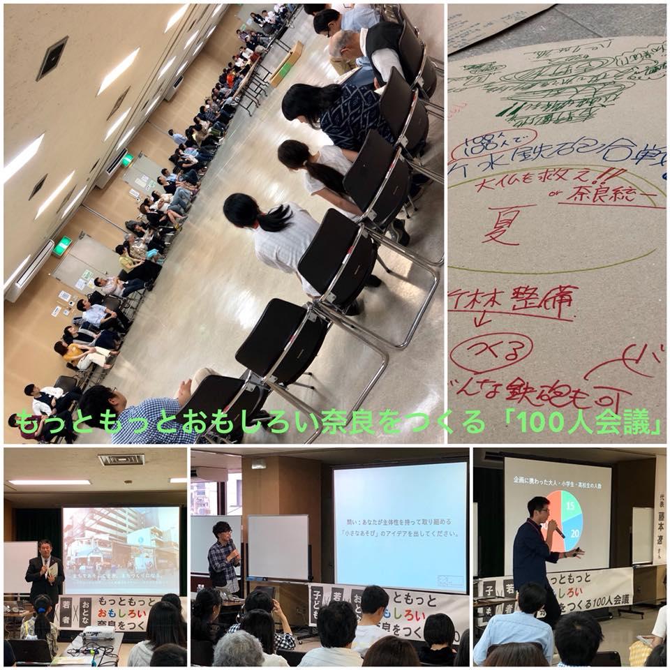 奈良おも100人会議2019
