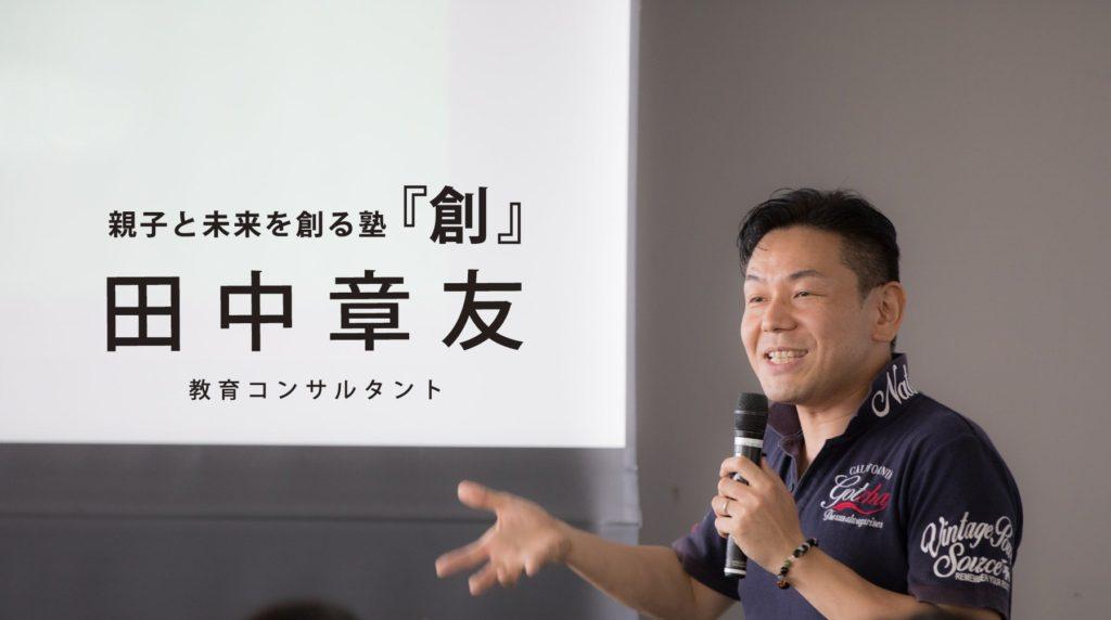 親子塾『創』トップ写真